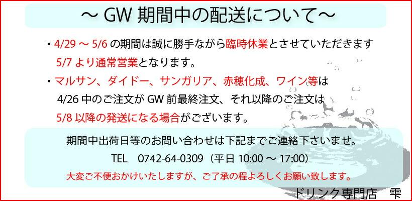 GW期間のお知らせ