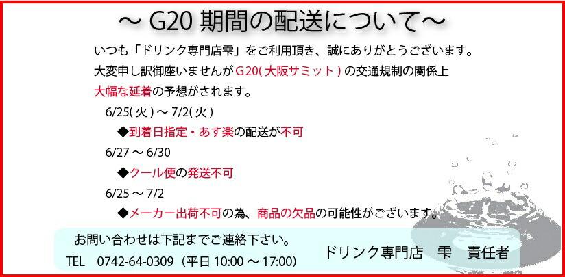 G20配送お知らせ