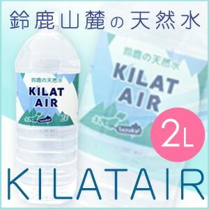 KILAT AIR 鈴鹿山麓の天然水 2L