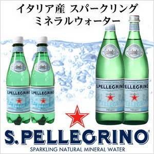 イタリア産 スパークリングミネラルウォーター S.PELLEGRINO