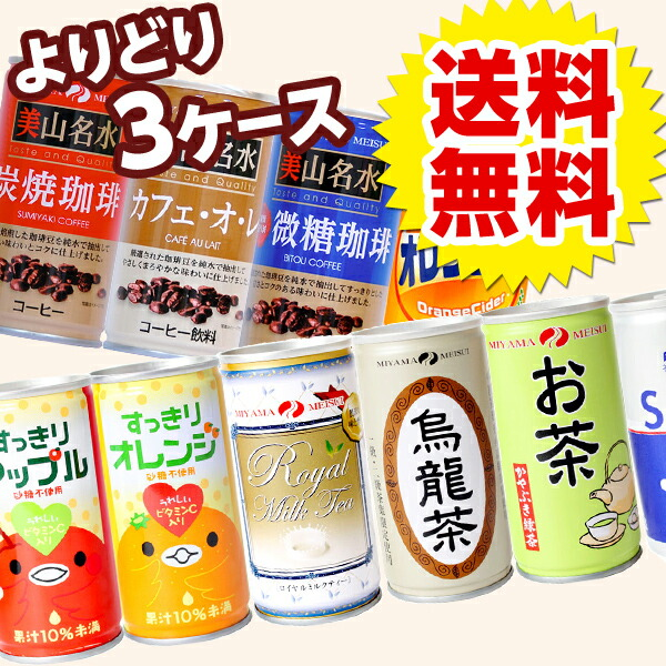 3ケース缶飲料