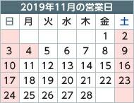 カレンダー今月
