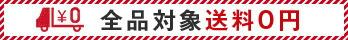 全品対象送料無料 北海道 沖縄を除く