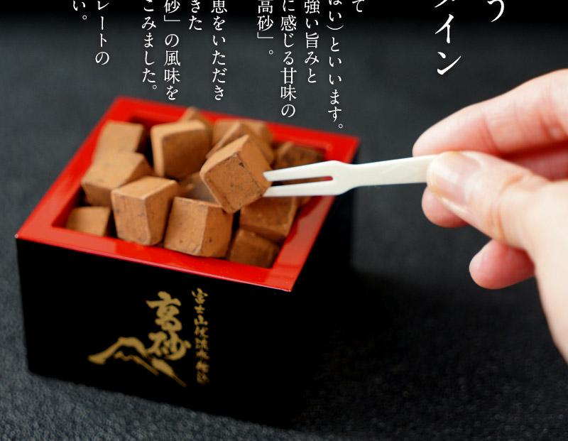 日本酒生チョコ
