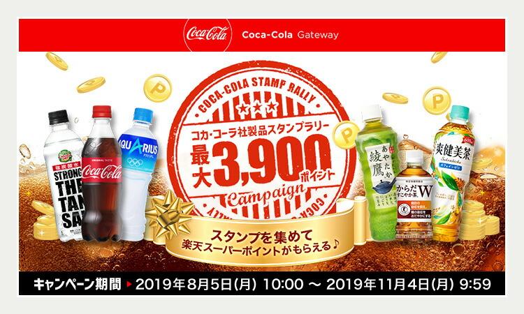 コカ・コーラスタンプラリーキャンペーン スタンプを集めて最大3,900ポイントプレゼントキャンペーン