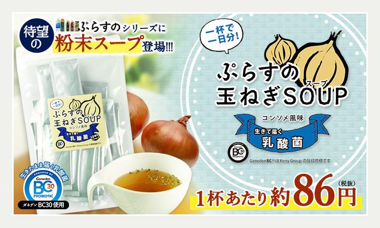 ぷらすの玉ねぎSOUP 6g×30包