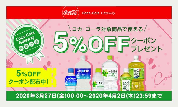 コカ・コーラの対象商品で使える5%OFFクーポン