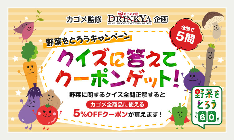 【カゴメ監修 ドリンク屋企画】野菜をとろうキャンペーン クイズに答えてクーポンゲット!