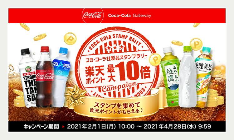 コカ・コーラスタンプラリーキャンペーン