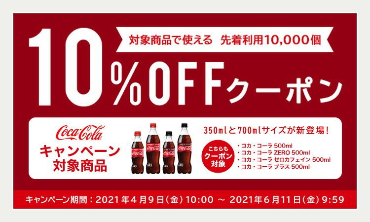 ぴったりのおいしさを選ぼう。コカ・コーラで使える10%OFFクーポン!