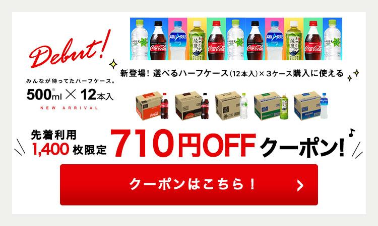 ハーフケース×3ケース購入で使える720円OFFクーポン