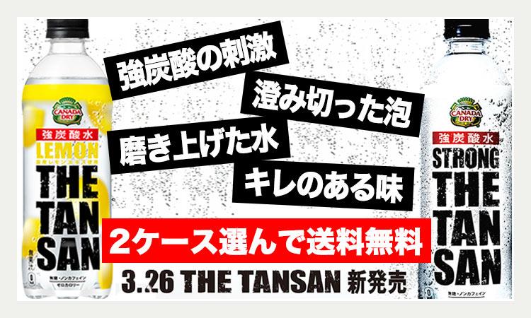 コーラ カナダドライ THE TANSAN[ザ・タンサン] 選り取り 490mlPET×48本[24本×2箱]