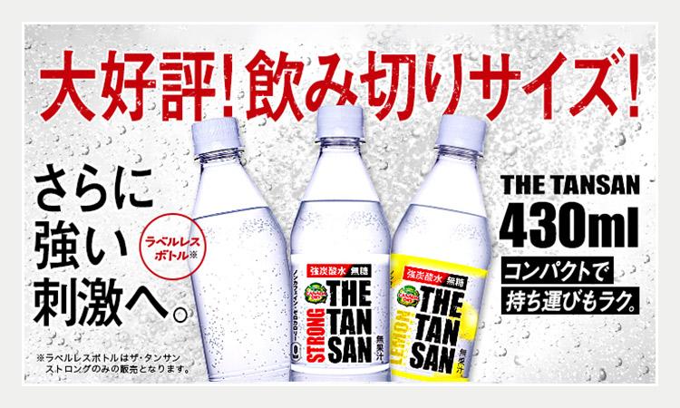 コカコーラ カナダドライ THE TANSAN[ザ・タンサン ザ・タンサン レモン] 430ml PET