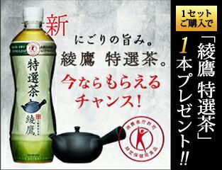 「綾鷹 特選茶」サンプリング企画