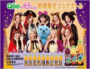 Qoo × TWICE ハロウィン期間限定コラボボトル発売