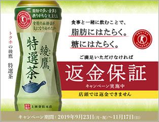 綾鷹 特選茶 返金保証キャンペーン