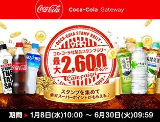 コカ・コーラスタンプラリーキャンペーン スタンプを集めて最大2,700ポイントプレゼントキャンペーン