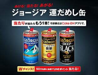 対象のコカ・コーラゼロシュガー製品購入時に使える10%OFFクーポンプレゼントキャンペーン