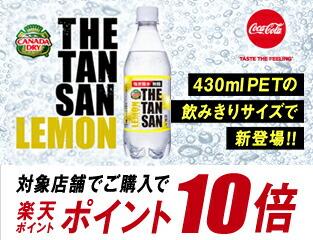 対象のザ・タンサンレモン430mlご購入で楽天ポイント10倍キャンペーン