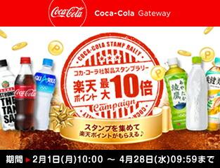 コカ・コーラスタンプラリーキャンペーン スタンプを集めてポイント最大10倍キャンペーン