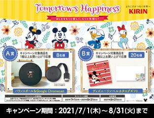【抽選で28名様】ディズニーグッスプレゼントキャンペーン!