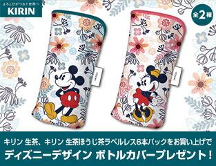 対処商品ご購入でディズニーデザイン ペットボトルホルダー1つプレゼント!