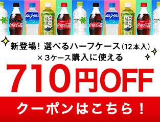 ハーフケース×3ケース購入で使える710円OFFクーポン