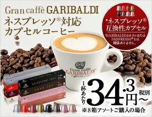 GARIBALDIネスプレッソ対応カプセルコーヒー