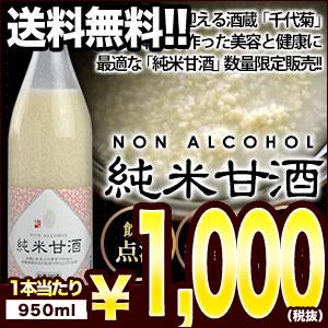 [送料無料]千代菊 純米甘酒 950g×6本セット