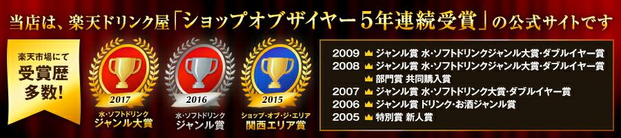 当店は、楽天ドリンク屋「ショップオブザイヤー5年連続受賞」の公式サイトです