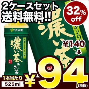 伊藤園 お〜いお茶 濃い茶 525mlPET×48本[24本×2ケース]