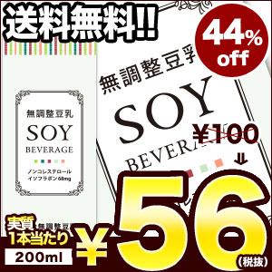 【1ケース購入でもう1ケースプレゼント】無調整豆乳 SOY BEVERAGE [ソイ ビバレッジ] 200ml紙パック×24本