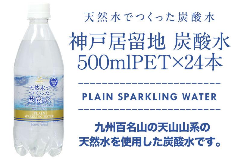 3月19日出荷開始 神戸居留地 天然水でつくった炭酸水 500mlpet 24本 賞味期限 2ヶ月以上 2ケース毎に送料がかかります 1609 税別 ミネラルウォーターが激安 本家ドリンク屋