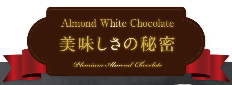 ホワイトアーモンドチョコ
