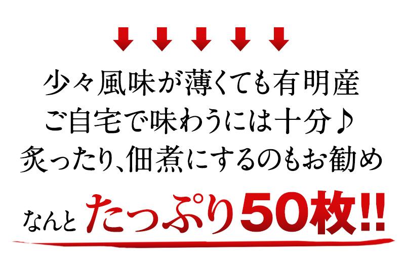 有明産訳あり海苔50