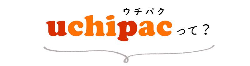 uchipacサラダチキン