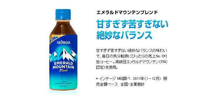 【コカコーラ】(コカ・コーラ)ジョージアエメラルドマウンテンブレンド280mlスリムペットボトル1ケース24本入
