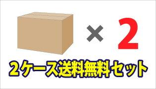 2ケース送料無料商品!(北海道・沖縄・離島は差額送料が必要です。)