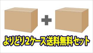 よりどり2ケース送料無料商品!(北海道・沖縄・離島は差額送料が必要です。)