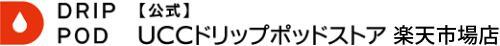 【公式】UCCドリップポッドストア