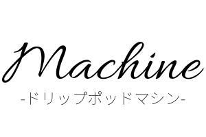 マシンラインアップ