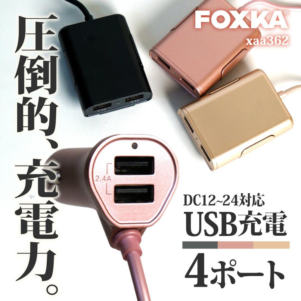 USBカーチャージャー