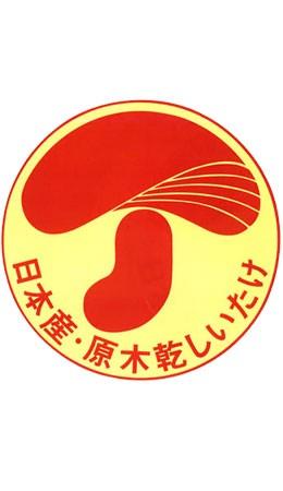 原木乾椎茸を勧める会