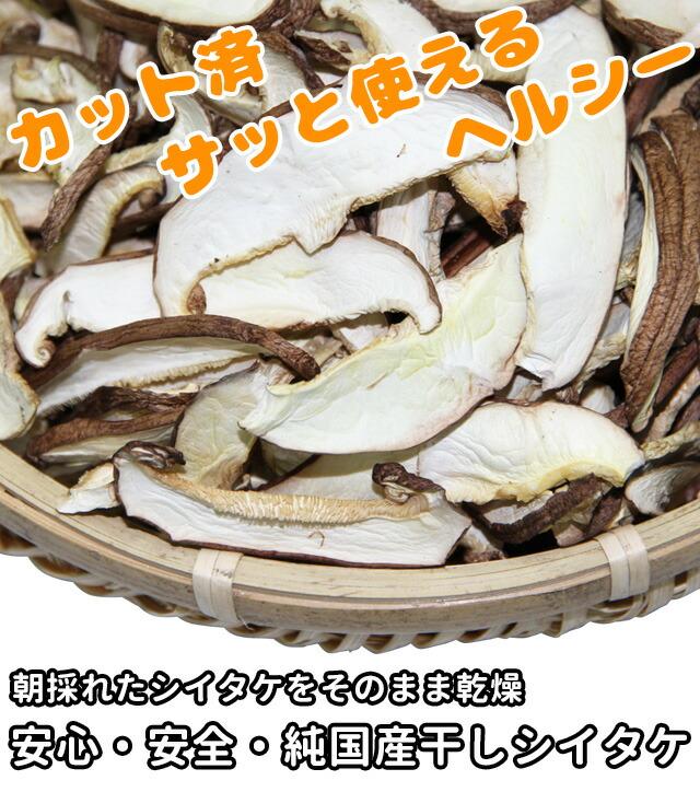 ナンバーワン種菌メーカーの干しシイタケ