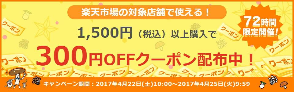 1500円以上購入で使える300円OFFクーポン配布中!