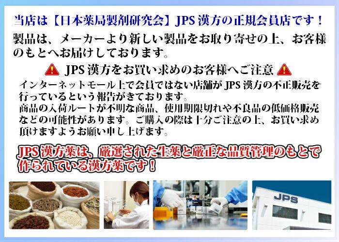 JPS(ジェーピーエス)漢方薬をお買い求めのお客様へ