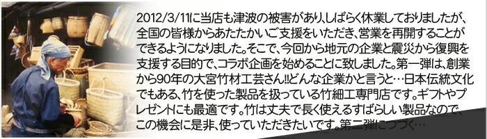 東日本復興支援コラボ企画!第一弾について!