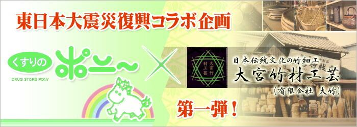 東日本復興支援コラボ企画!第一弾 くすりのポニー×日本伝統文化の竹細工!大宮竹材工芸