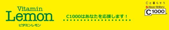 C1000ビタミンレモン
