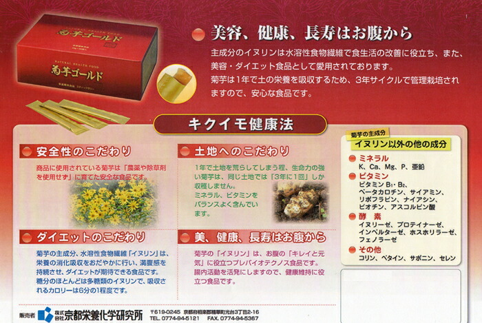菊芋GOLD
